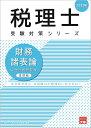 財務諸表論総合計算問題集基礎編(2020年) (税理士受験対策シリーズ) [ 資格の大原税理士講座 ]