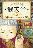 ふしぎ駄菓子屋銭天堂(5)