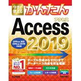 今すぐ使えるかんたんAccess 2019(2019)