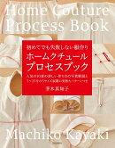 ホームクチュール プロセスブック