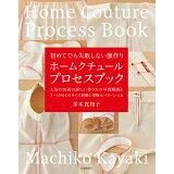 ホームクチュールプロセスブック