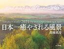 高橋真澄日本一癒やされる風景カレンダー(2021)