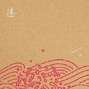 沫 Foam(2CD)