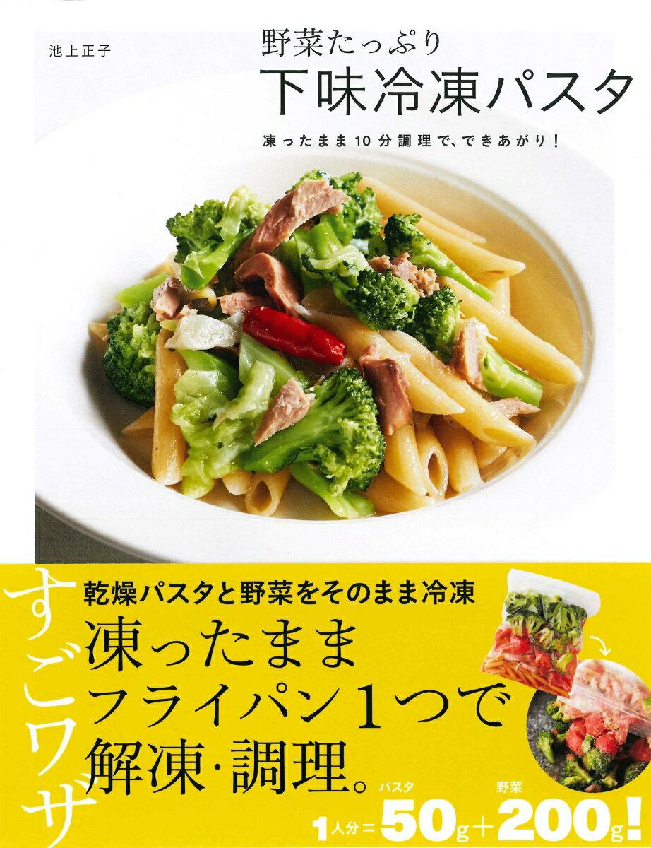 野菜たっぷり下味冷凍パスタ 凍ったまま10分調理で、できあがり! [ 池上正子 ]