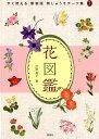 すぐ使える刺しゅうモチーフ集(7)新装版 花図鑑 [ 戸塚貞子 ]