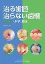 治る歯髄 治らない歯髄 歯髄保存の科学と臨床 [ 泉 英之 ]