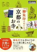 02 御朱印でめぐる京都のお寺 改訂版