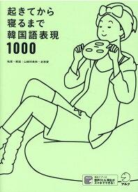 起きてから寝るまで韓国語表現1000 [ 山崎 玲美奈, 金 恩愛 ]