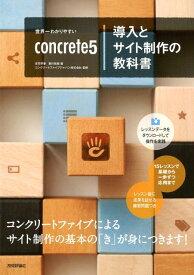世界一わかりやすいconcrete5導入とサイト制作の教科書 [ 庄司早香 ]