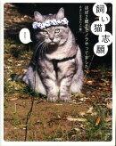 【バーゲン本】飼い猫志願