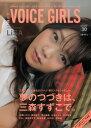 B.L.T.VOICE GIRLS(vol.30) (TOKYO NEWS MOOK)