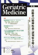 Geriatric Medicine(Vol.57 No.3(3 2)
