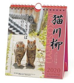 猫川柳 週めくり(2020年1月始まりカレンダー)