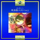 ロッキー〜吹奏楽ベスト Vol.2