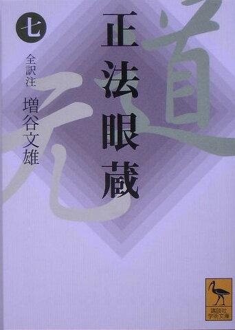 正法眼蔵(7) (講談社学術文庫) [ 道元 ]