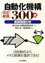自動化機構300選改訂新版 制御回路付き [ 熊谷卓 ]