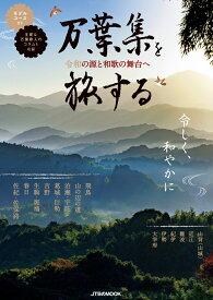 万葉集を旅する 令和の源と和歌の舞台へ (JTBのMOOK)