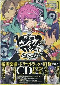 ヒプノシスマイク -Division Rap Battle- side F.P & M+ (1) CD付き限定版 (ZERO-SUMコミックス) [ EVIL LINE RECORDS ]