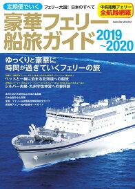 定期便でいく豪華フェリー船旅ガイド 2019-2020 (SAKURA MOOK)