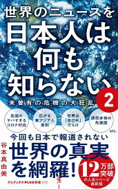 世界のニュースを日本人は何も知らない2 - 未曽有の危機の大狂乱 - (ワニブックスPLUS新書) [ 谷本 真由美 ]