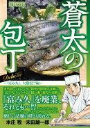 Q蒼太の包丁 Deluxe Vol.15 『富み久』、大激震!?編