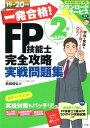 一発合格!FP技能士2級AFP完全攻略実戦問題集19-20年版 [ 前田信弘 ]