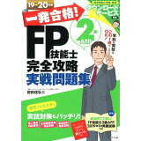 一発合格!FP技能士2級AFP完全攻略実戦問題集(19-20年版)