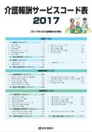 介護報酬サービスコード表 2017