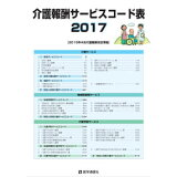 介護報酬サービスコード表(2017)