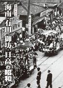 写真アルバム 海南・有田・御坊・日高の昭和