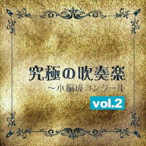 究極の吹奏楽〜小編成コンクールvol.2 [ (クラシック) ]