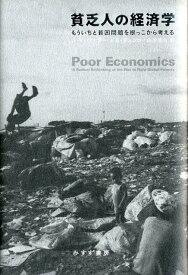 貧乏人の経済学 もういちど貧困問題を根っこから考える [ アビジット・V.バナジー ]