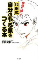 受験に勝つ! 和田式 自分のやる気をつくる本