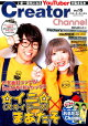 Creator Channel(Vol.15)