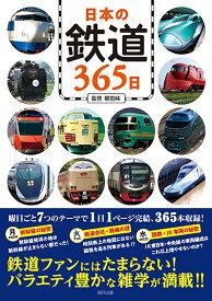 日本の鉄道365日 [ 櫻田純 ]