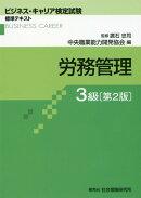 労務管理(3級)第2版