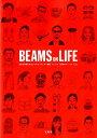 BEAMS ON LIFE 日本を代表するおしゃれクリエイター集団ビームス「日