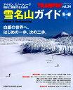 雪名山ガイド冬+春 アイゼン&スノーシューにおすすめの雪山&ハウツーを紹介! (CHIKYU-MARU MOOK トランピンシリーズ vol)