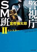 警視庁SM班II モンスター(2)