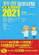 理学療法士・作業療法士国家試験必修ポイント基礎PT学(2021)