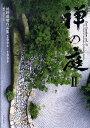 禅の庭(2) [ 枡野俊明 ]