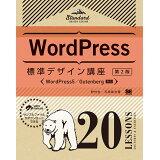 WordPress標準デザイン講座20LESSONS第2版