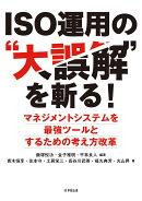 "ISO運用の""大誤解""を斬る!"
