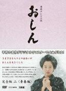 NHK DVD::連続テレビ小説 おしん 完全版 二 <青春編>