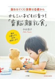 かしこい子どもに育つ!「育脳離乳食」 脳をはぐくむ食事は0歳から (OYAKOムック) [ 小山 浩子 ]