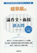 岐阜県の論作文・面接過去問(2020年度版)