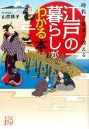 時代考証家が教える江戸の暮らしがわかる本