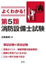 よくわかる!第5類消防設備士試験 (国家・資格シリーズ) [ 近藤重昭 ]