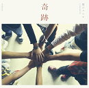 【予約】奇跡の人 (期間生産限定盤 CD+DVD)