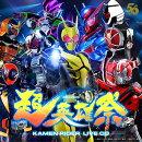『超英雄祭』KAMEN RIDER LIVE CD